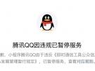 吃瓜不怕事大,微信上的腾讯QQ小程序违规被封