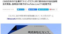 求职还要会玩游戏? 日本一IT企业在《我的世界》中开展招聘说明会