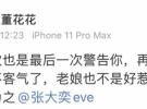 天猫蒋凡道歉 阿里:严重影响公司声誉 将正式调查