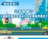 公安部修订《道路交通安全违法行为处理程序规定》
