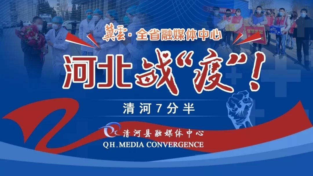 """冀云•全省融媒体中心专题直播节目""""河北战'疫'"""""""