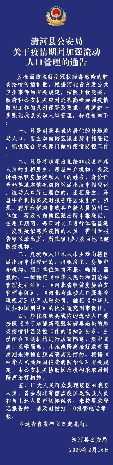 清河县公安局关于疫情期间加强流动人口管理的通告