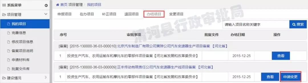 河北省投资项目在线审批监管平台操作指南