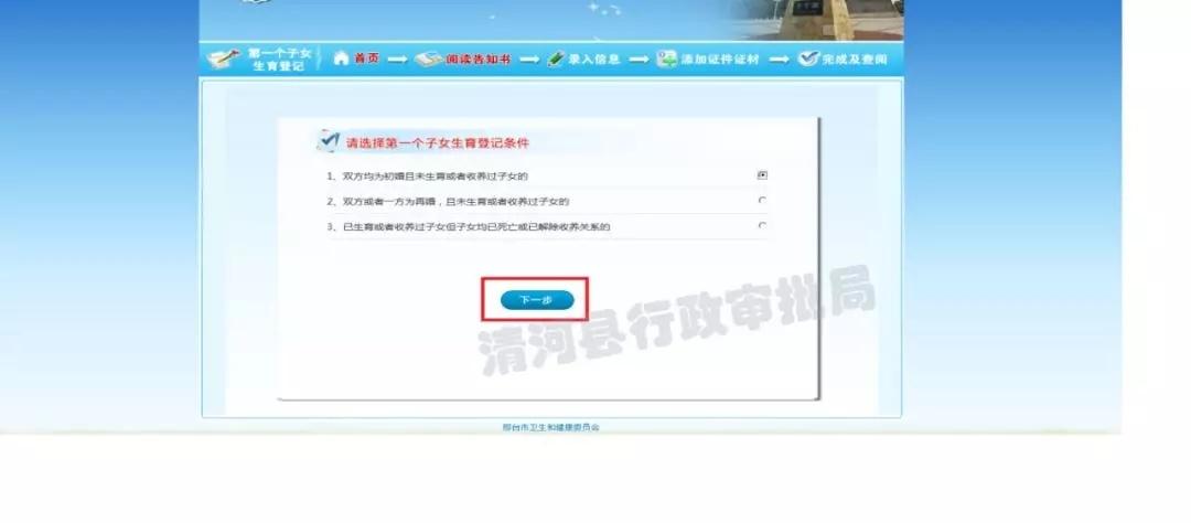 第一(二)个子女生育登记卡网上办理操作指南