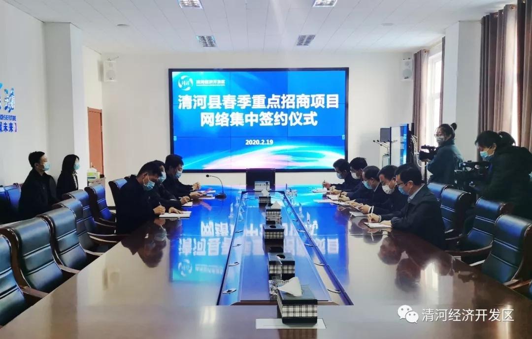 清河县2020年春季重点招商项目网络集中签约仪式