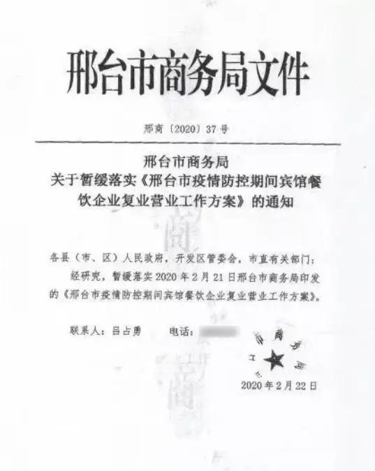 《邢台市疫情防控期间宾馆餐饮业企业复工营业工作方案》