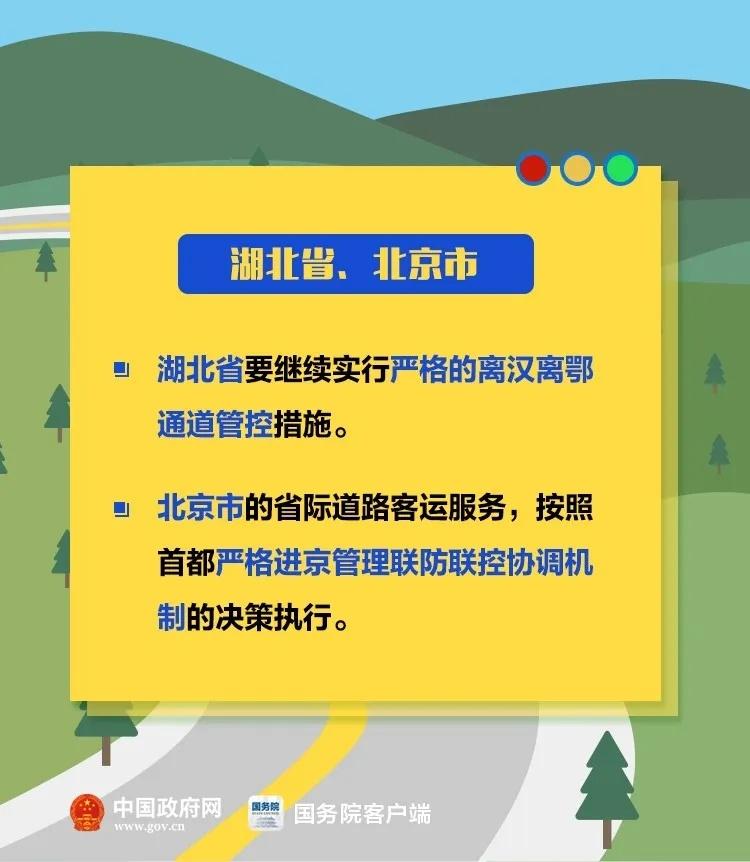恢复交通运输有这些要求