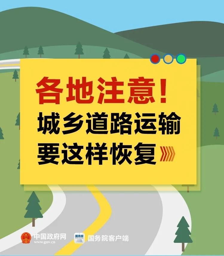 各地注意!恢复交通运输有这些要求