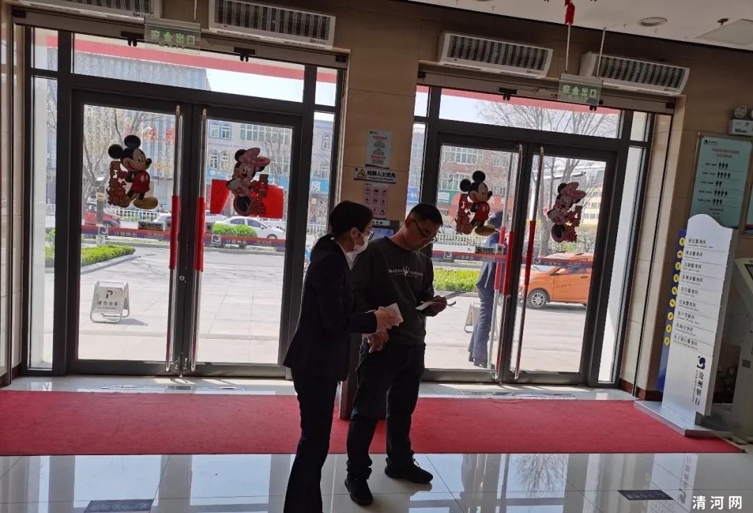 为人民 做表率 清河县委网信办、沧州银行股份有限公司清河支行联合开展网络安全和网络辟谣宣传活动