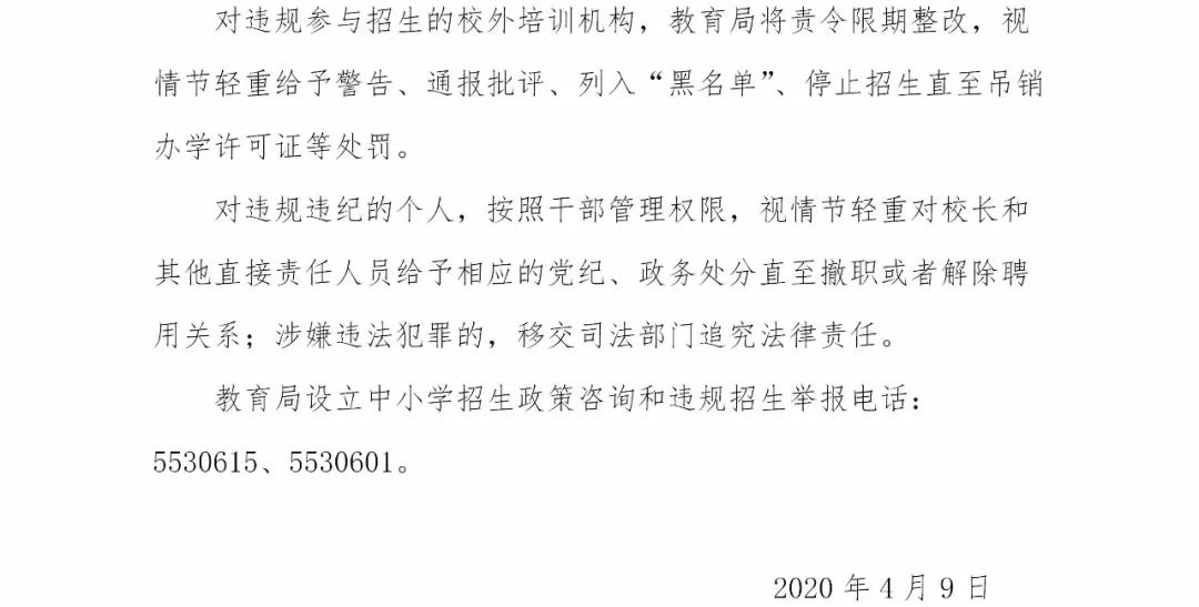 清河县教育县文件