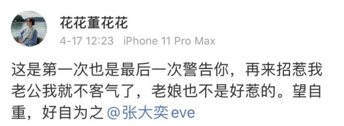淘宝天猫总裁蒋凡妻子在微博控诉张大奕