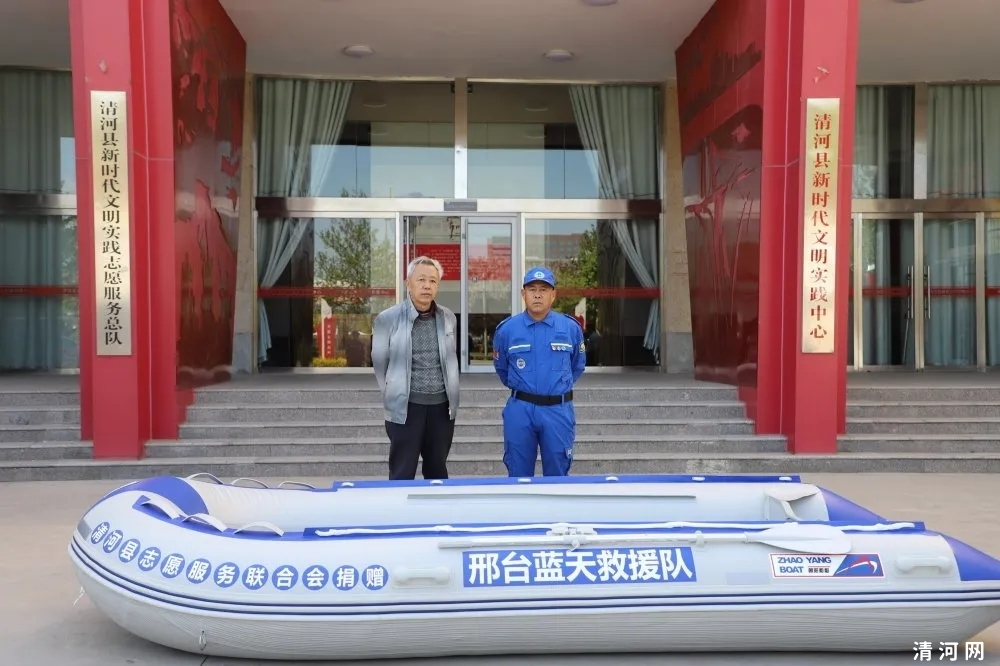 邢台蓝天救援队清河志愿者获捐救生艇!