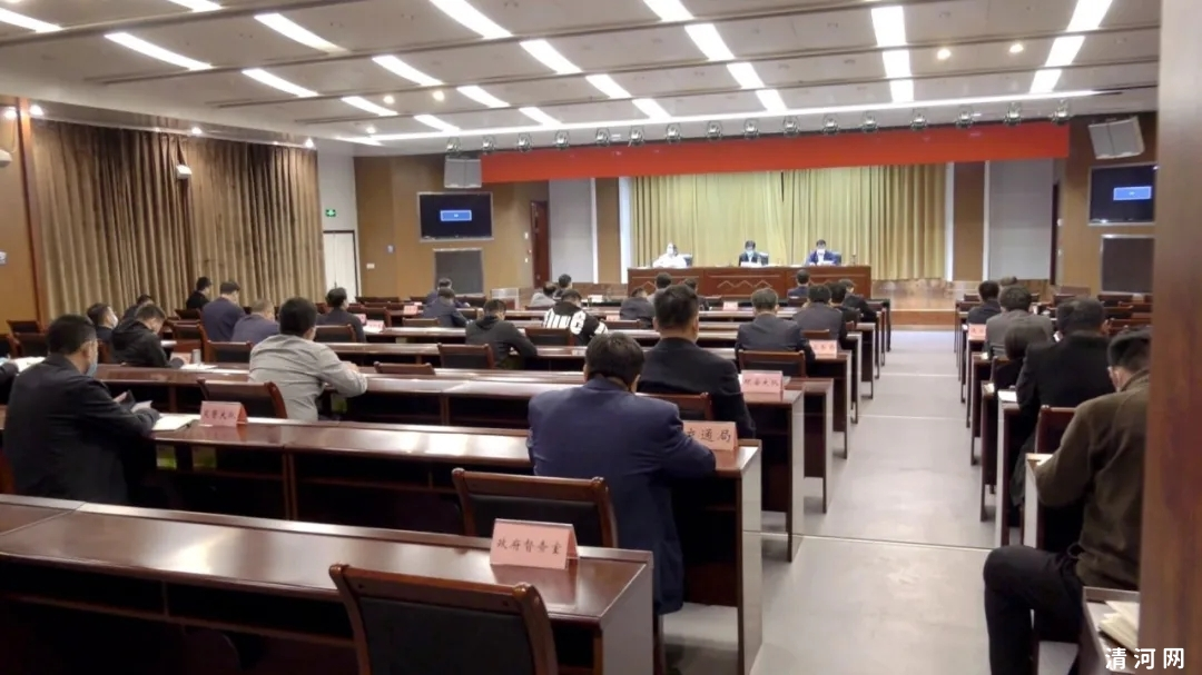 清河县召开大气污染防治攻坚专题工作会议