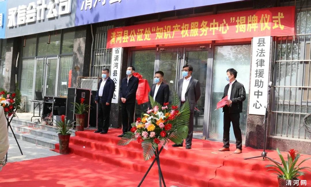 清河县公证处知识产权服务中心正式揭牌