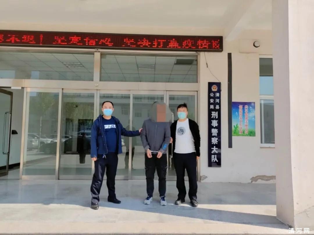 清河县公安局刑事警察大队抓获一名外省上网逃犯