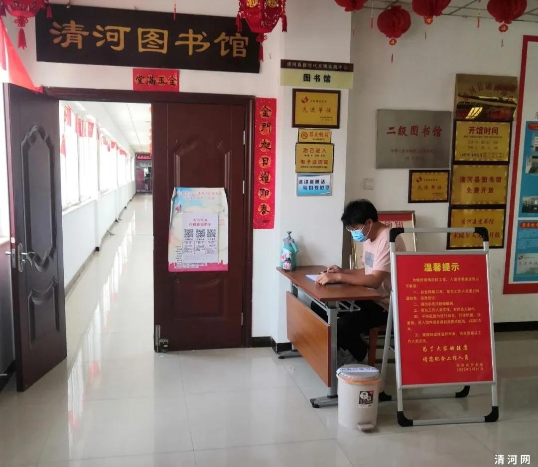 好消息!清河县图书馆恢复开放!