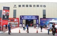 中国·清河第七届汽车配件交易博览会开幕