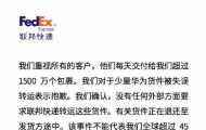 华为就联邦快递失误转运一事向中国邮政监管部门正式投诉