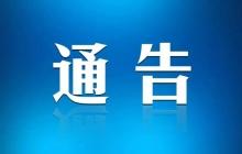 清河县关于进一步加强疫情期间道路货运车辆管控措施的通告