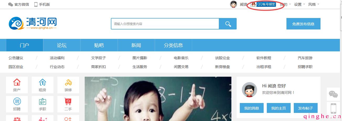 QQ账号绑定