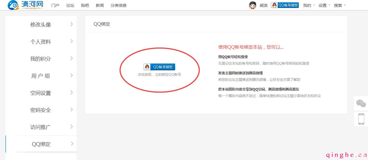 立即绑定QQ账号