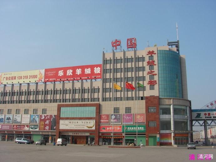 中国清河羊绒制品市场