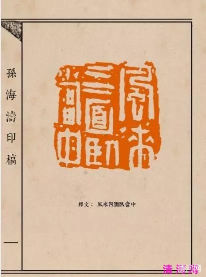 清河县孙海涛作品