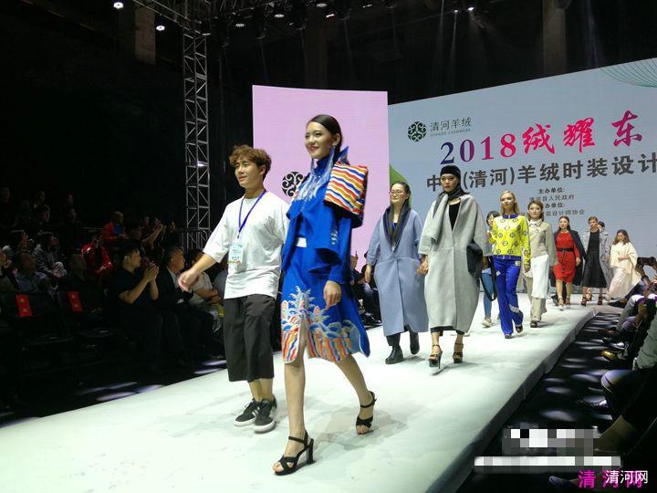 中国(清河)羊绒时装设计大赛总决赛走秀