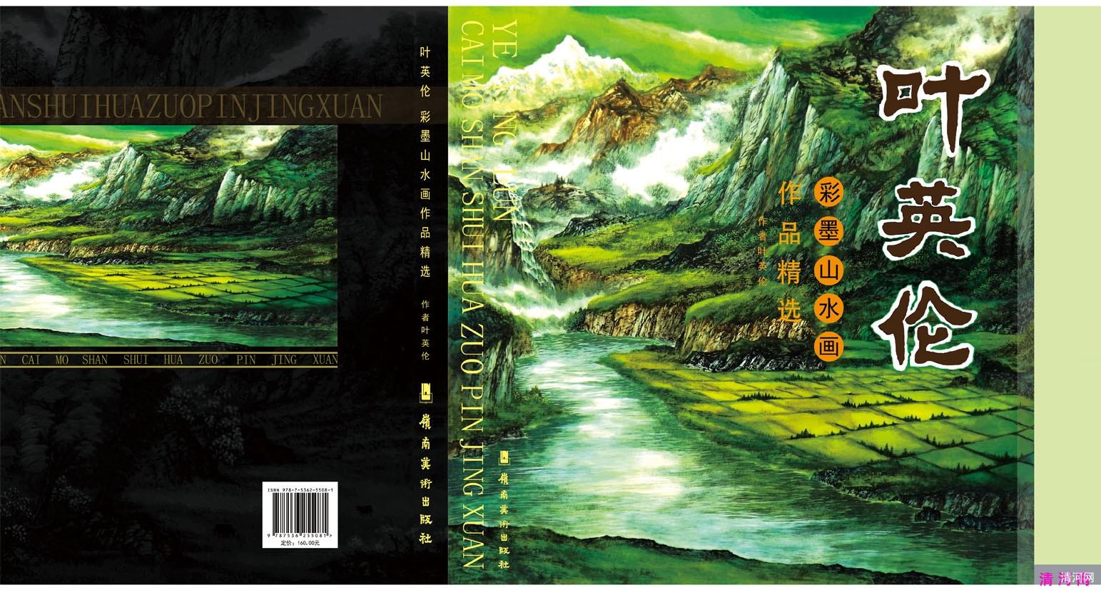 国际著名书画家叶英伦出版作品专辑有《叶英伦彩墨山水画国画技法》889mm×1194mm  1/12.jpg