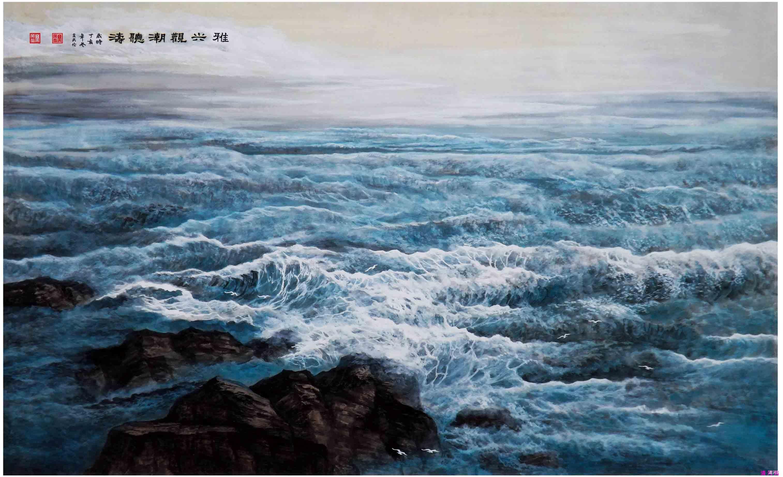 雅兴观潮听涛80cm×110cm  .jpg