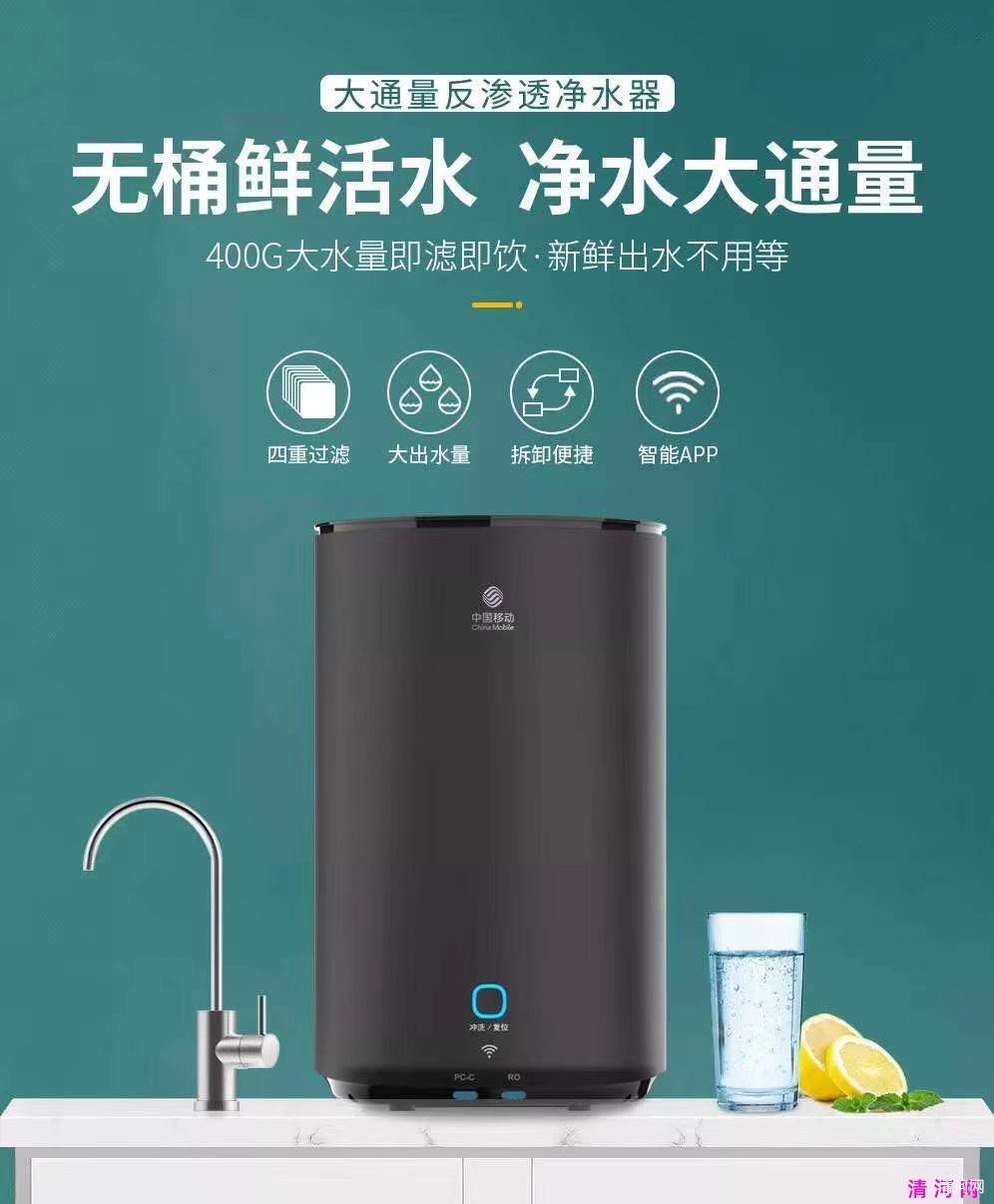 中国移动净水器