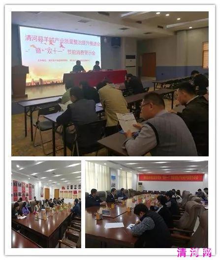 """清河县市场监管局多措并举强化""""双十一""""市场监管"""
