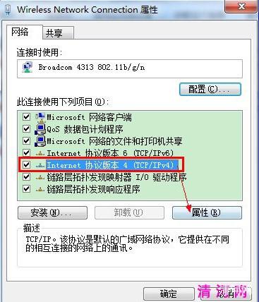 手动修复本地DNS使用教程