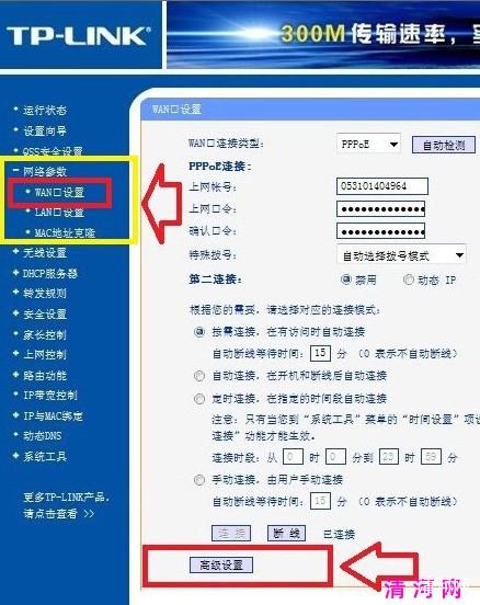 手动修复路由器DNS教程