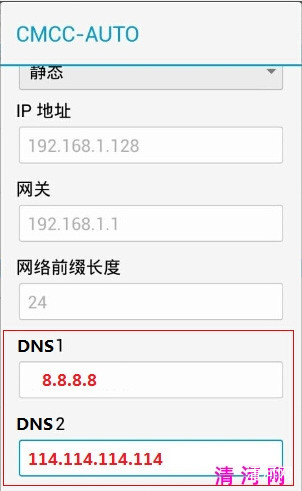 安卓(Android)手机修改DNS图文教程
