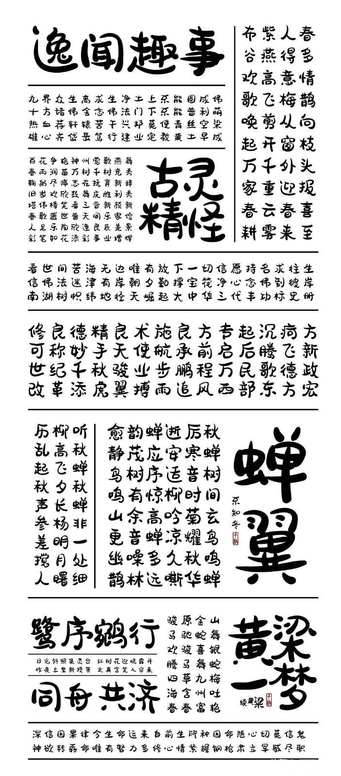 胡晓波工作室3款免费商用字体