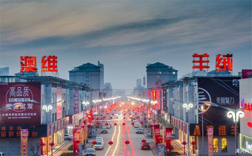 清河县羊绒小镇