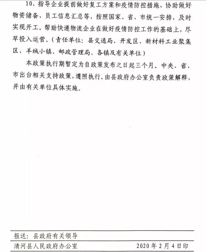 清河县人民政府关于应对疫情支持企业共渡难关的十条意见