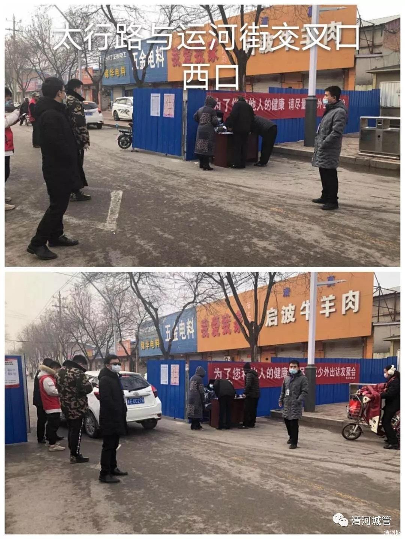 清河城区各街口检查点已全部正式启动