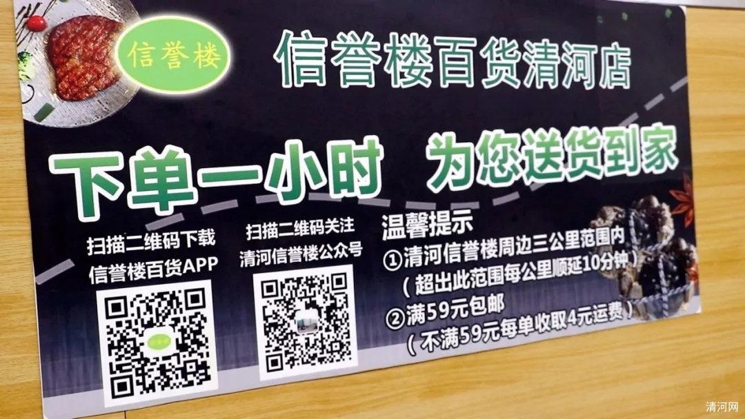 清河信誉楼商厦:满负荷做好疫情期间民生保障