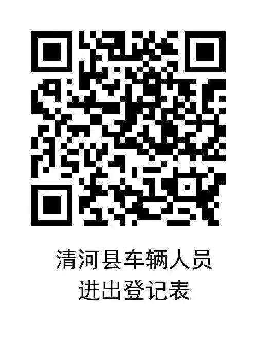 清河县车辆人员进出登记表