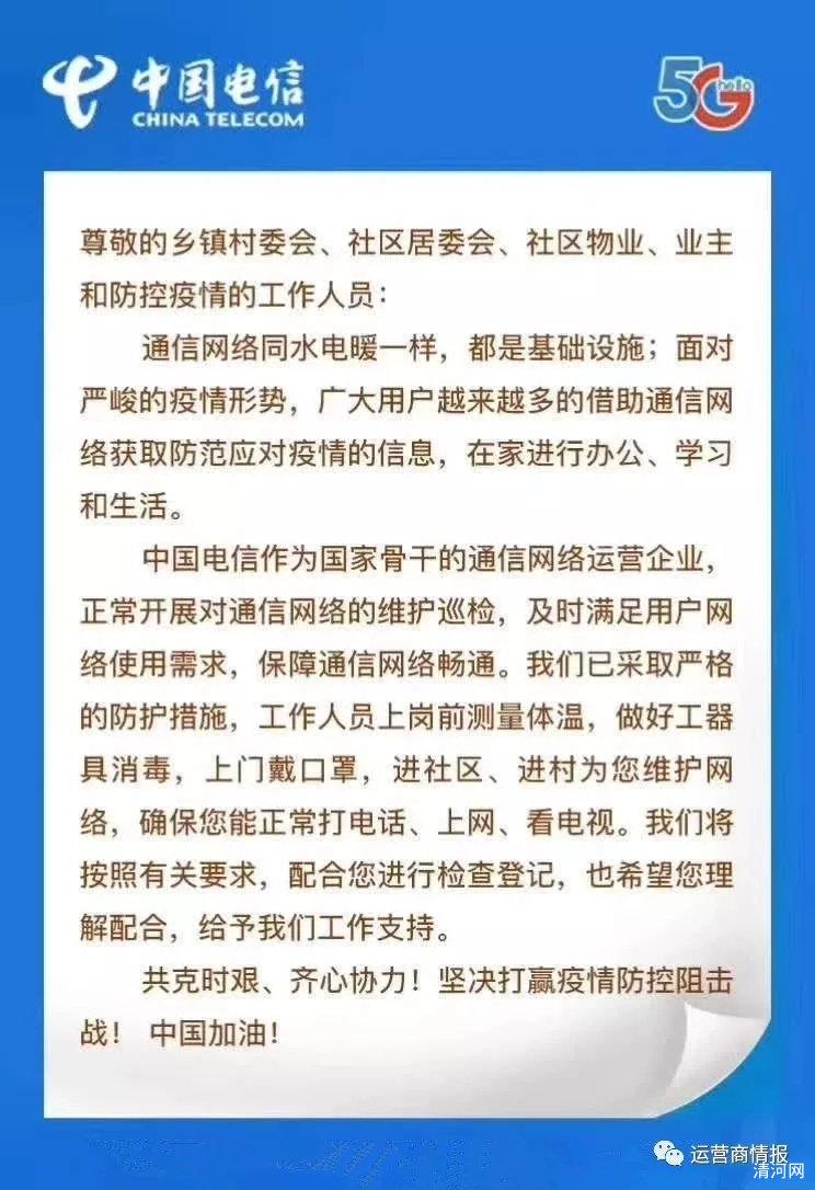 中国电信发布重要公告!