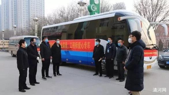 """清河县开发区""""爱心专车""""正式发车"""