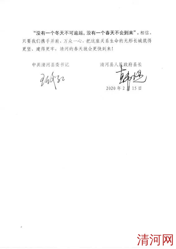 清河县委书记王俊红、县长韩恺致清河全体居民朋友的一封信