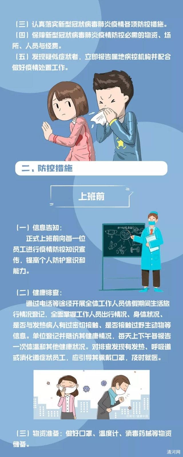 预防新冠肺炎 机关事业单位防控指引