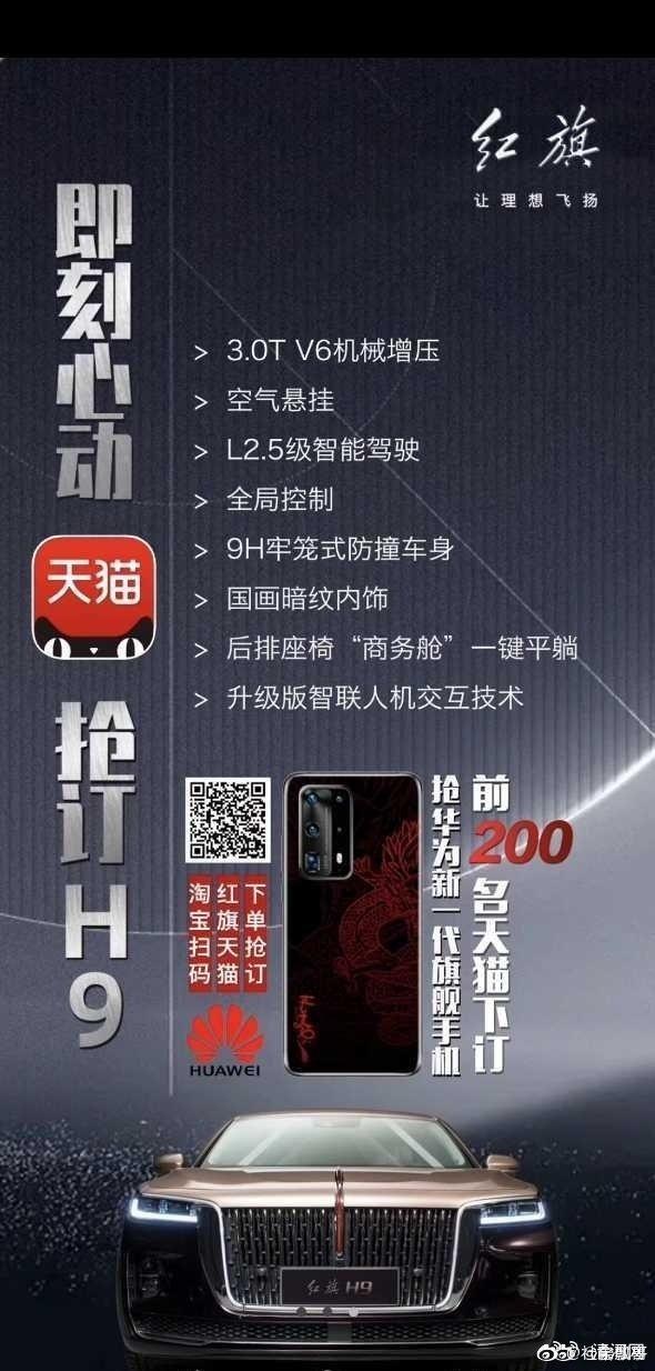 华为P40 Pro红旗定制版
