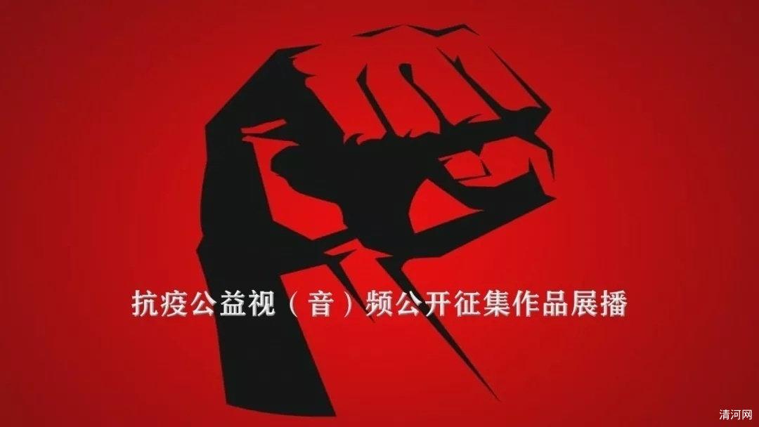 清河融媒:抗疫公益视(音)频公开征集作品展播