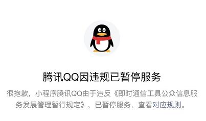 腾讯QQ在微信上的小程序因违规被暂停服务
