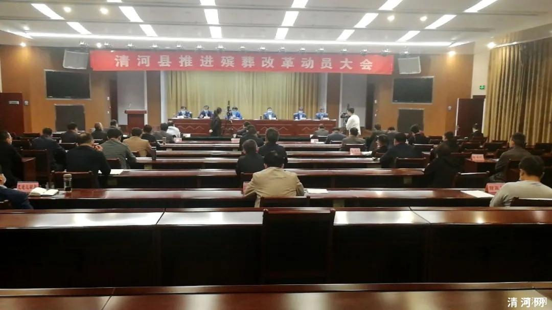 清河县殡葬改革大会