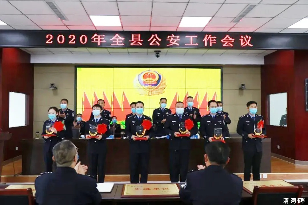 清河县公安局召开2020年全县公安工作会议